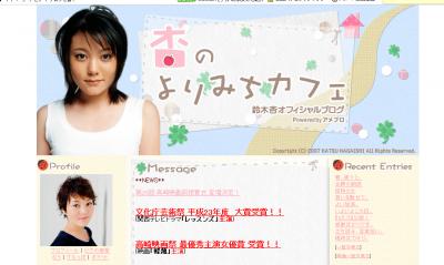 杏 (女優)の画像 p1_33