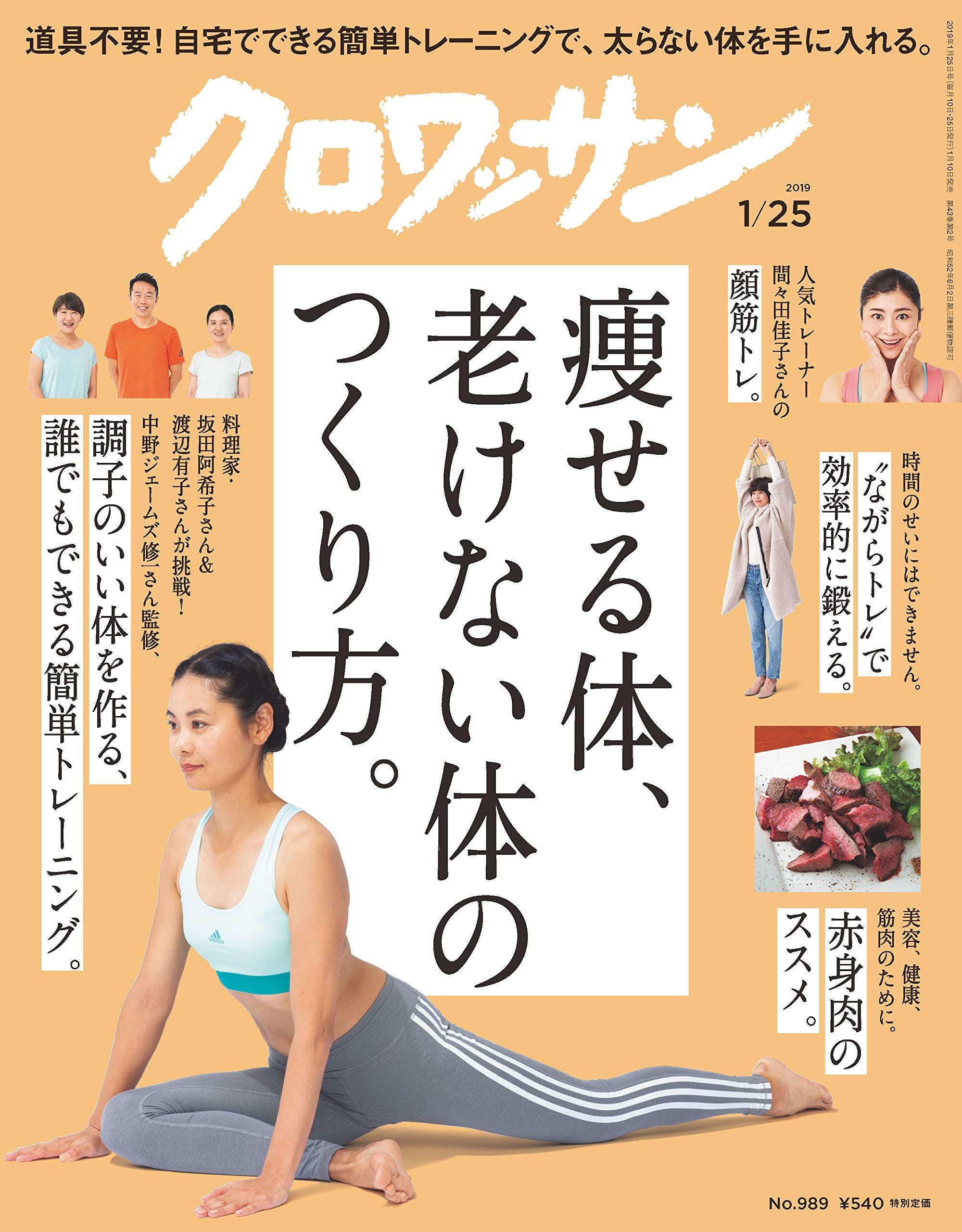 クロワッサン最新号 特集は「痩せる体、老けない体のつくり方」