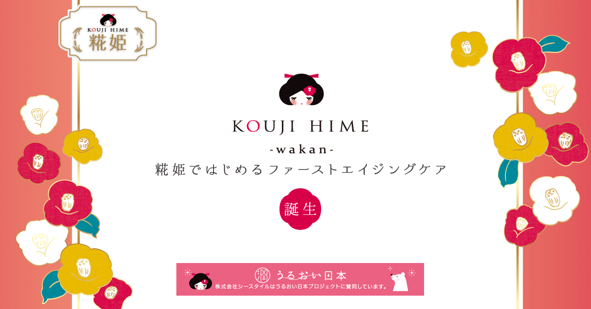 ファーストエイジングケアブランド「糀姫wakan」誕生