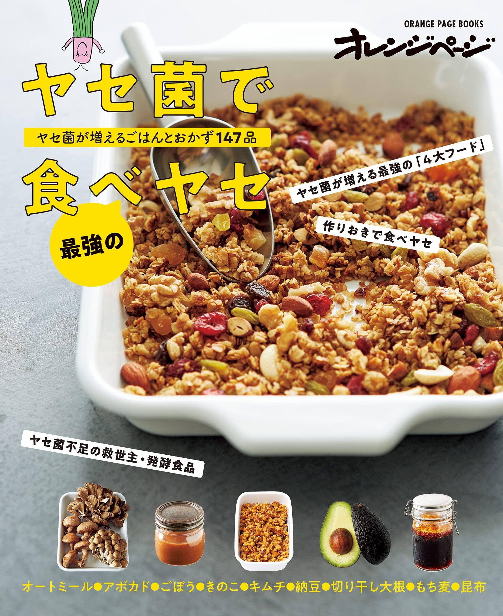 2週間でヤセやすい体質に『ヤセ菌で最強の食べヤセ』