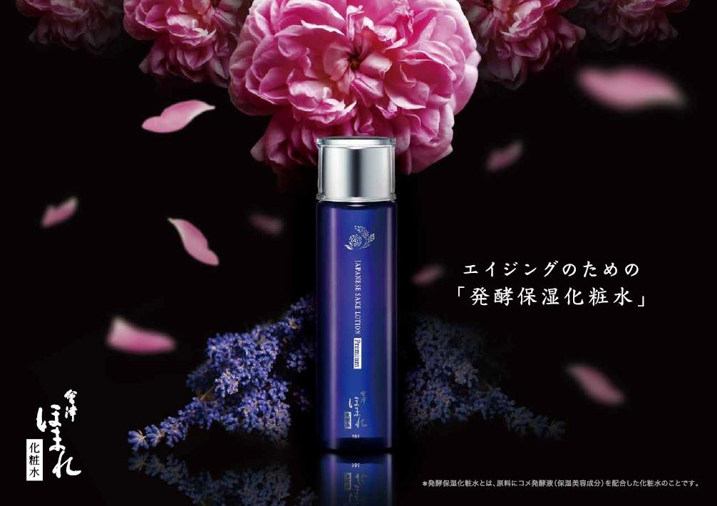 日本酒の力で高保湿ケア!ふっくらうるおうハリ肌へ