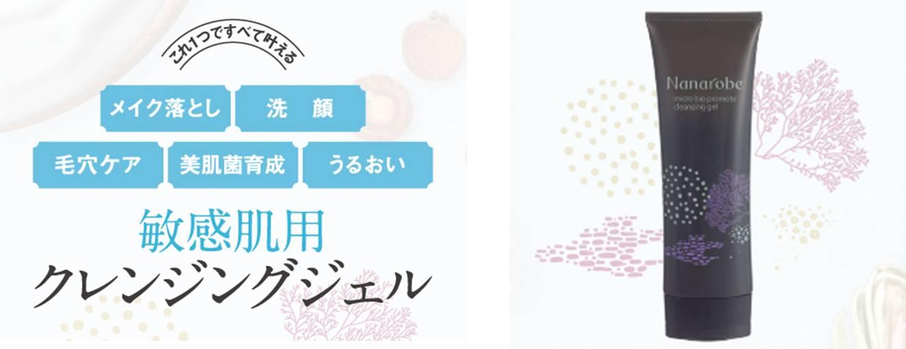 海泥×乳酸菌パワーの洗顔料「マイクロバイオプロモート クレンジングジェル」新発売