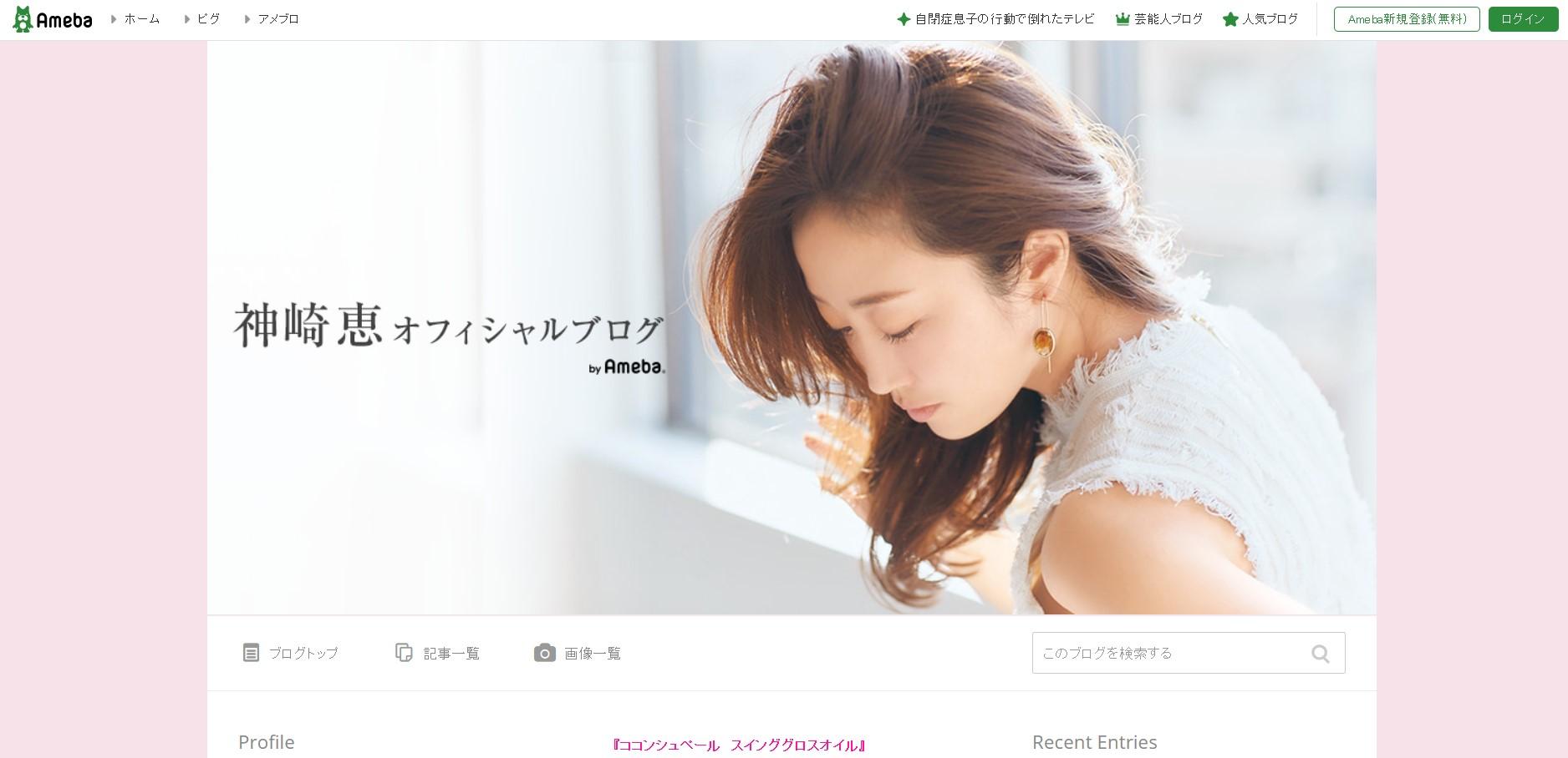 神崎恵と1対1で話せる!新刊発売を記念したオンラインイベントに注目!