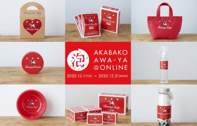 「赤箱 AWA-YA@ONLINE」 牛乳石鹸 カウブランド赤箱による美容オンラインイベント開始!