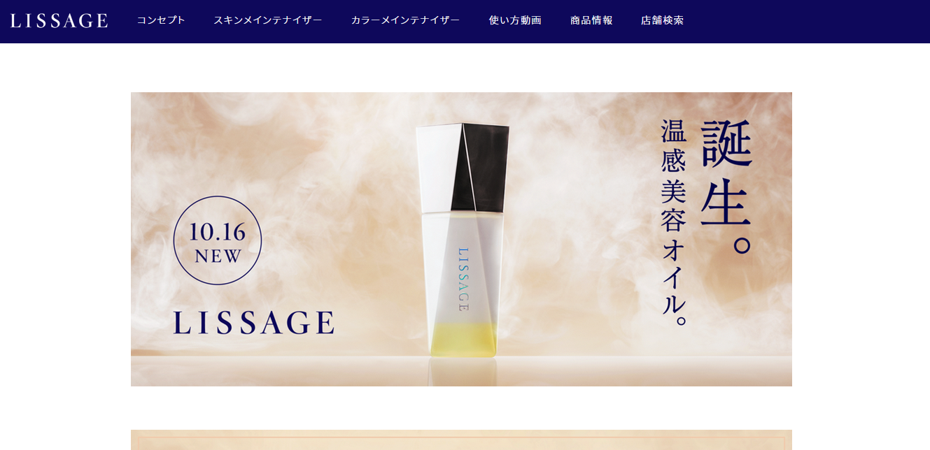 お風呂蒸し美容にオススメ「リサージ オイルインパクト」発売
