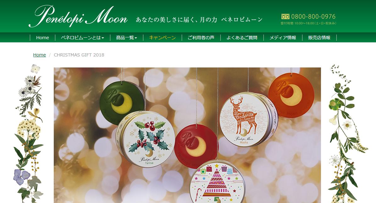 マイスターが作り上げた月光力石鹸「ペネロピムーン」のクリスマスギフト