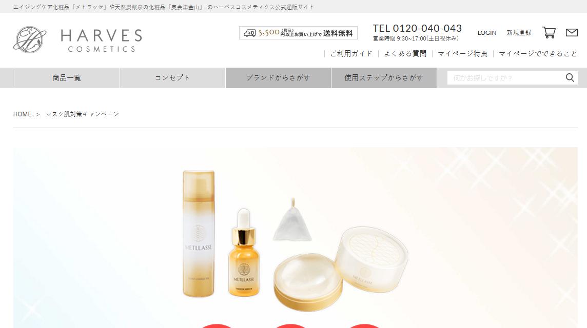 エイジングケアブランド「メトラッセ」がマスク肌対策スペシャルセットを販売