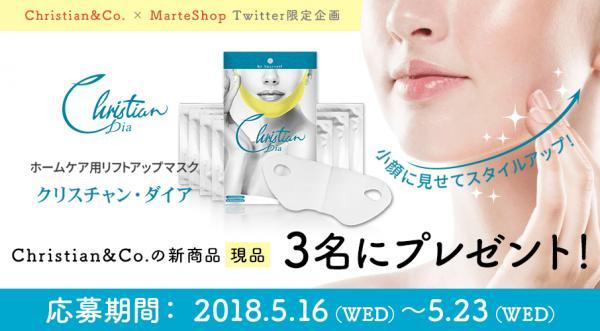顔周りをキュッと引き締めるリフトアップマスク「クリスチャン・ダイア」発売