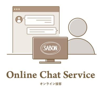 商品選びをサポート。SABONがオンラインチャット式アプリHEROをスタート