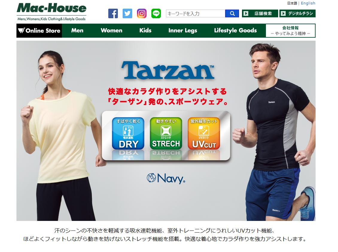 運動を始めなきゃ!と思ったら超快適なスポーツウェア「Tarzan」がおすすめ!