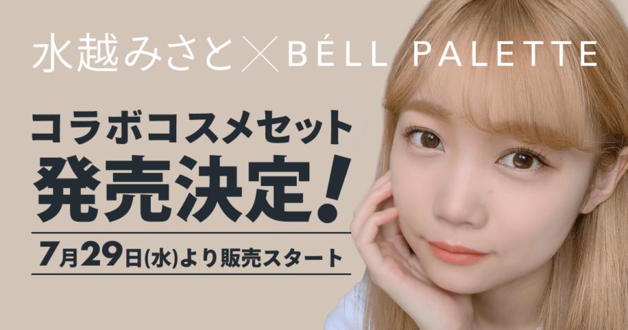 水越みさとセレクションのコスメセット、新発売!