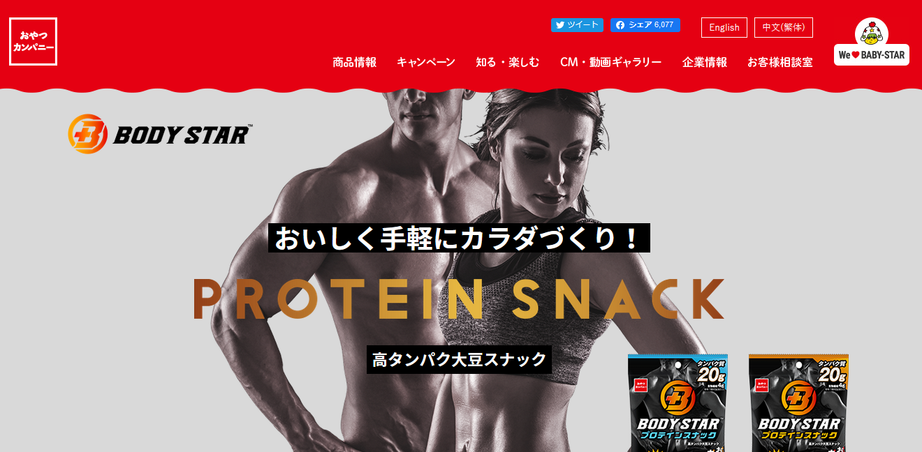タンパク質が20gも摂れるおやつ「BODY STAR プロテインスナック」発売