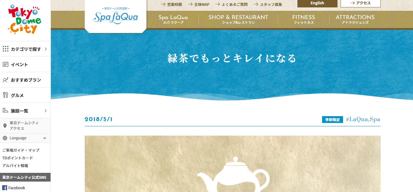 「スパ ラクーア」で季節限定イベント「緑茶でもっとキレイになる」開催