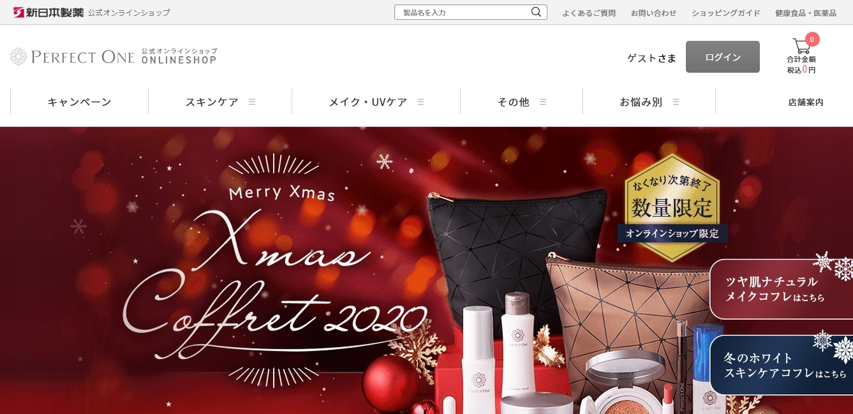 オンラインショップ限定!パーフェクトワンのクリスマスコフレ