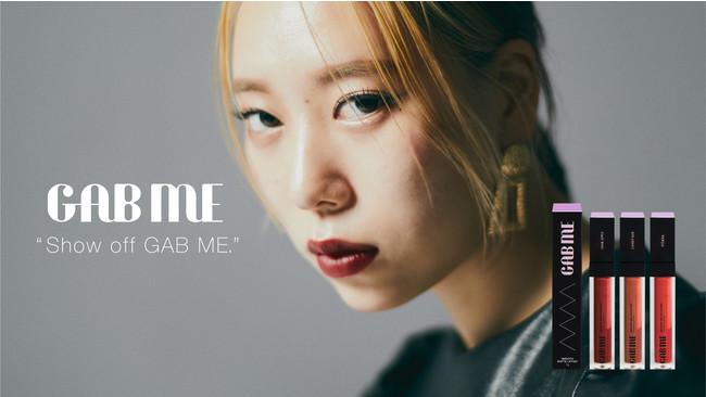 YouTuberタナカガプロデュースのコスメブランド「GAB ME」誕生