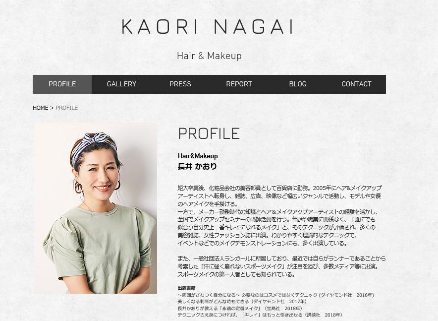 人気ヘア・メイクアップアーティストに学ぶ、キラキラコスメを使った最旬メイク!