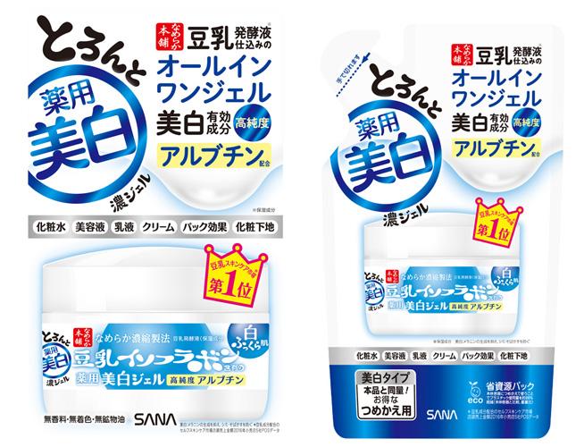 豆乳スキンケア『なめらか本舗』から、美白オールインワンジェルが新発売