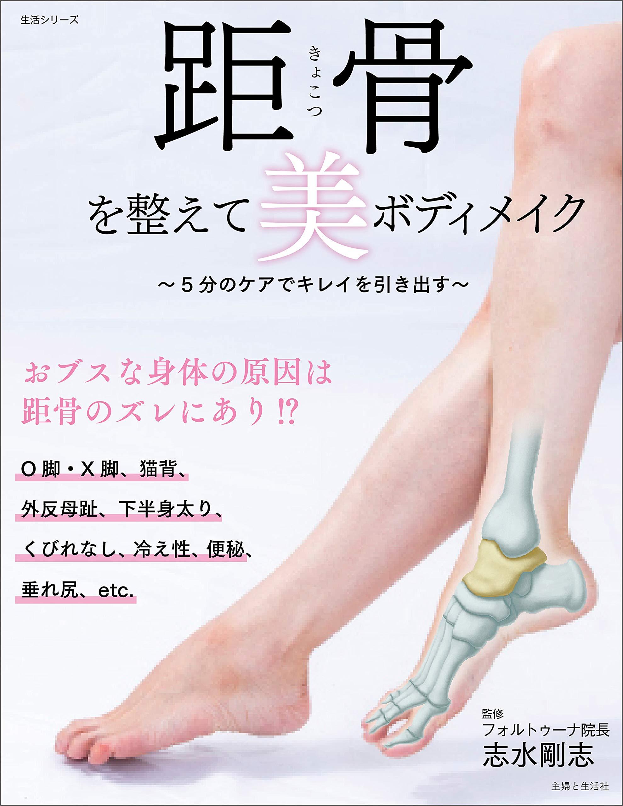 猫背・O脚・下腹・くびれの悩みの原因は足の距骨? セルフケアで美しく