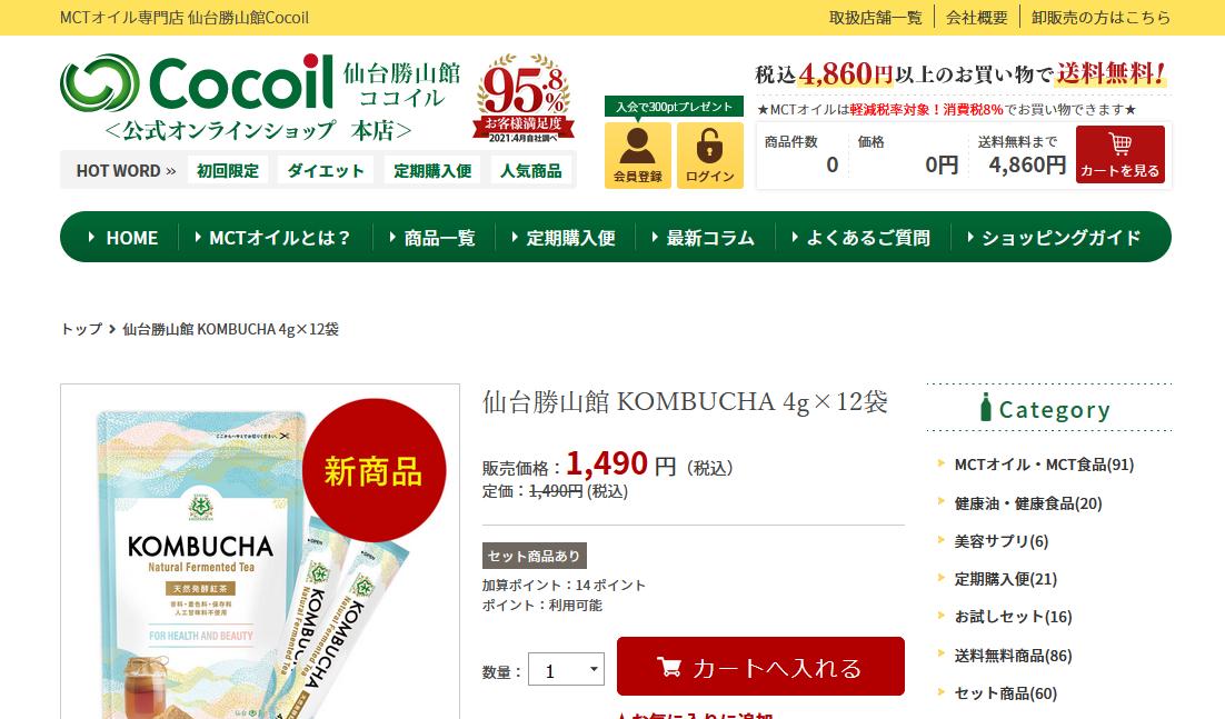 善玉菌プロバイオティクス配合「仙台勝山館 KOMBUCHA」発売