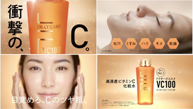 高浸透ビタミンC化粧水が吉田沙世出演の新新TVCMをスタート