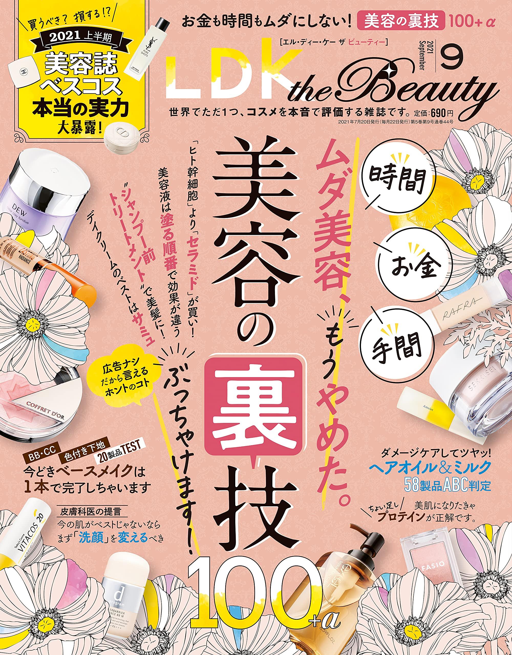 本当はピンキリ? テストでベスコスの実力『LDK the Beauty』