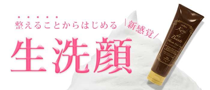 "新感覚""生洗顔""!製薬会社と共同開発した洗顔石鹸発売"