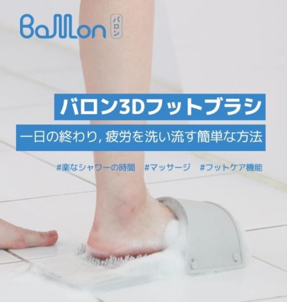 足がキレイに!角質もクリア『バロン3Dフットブラシ』