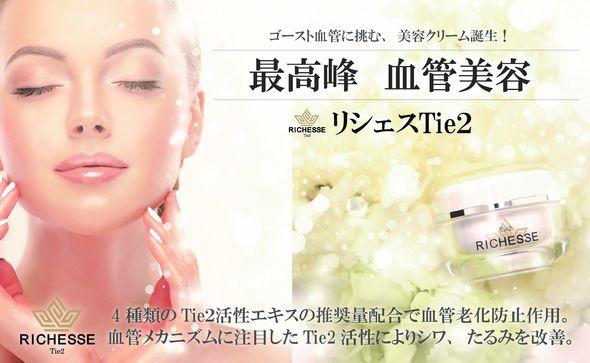 血行促進と肌の活性化『リシェスTie2 美容クリーム』