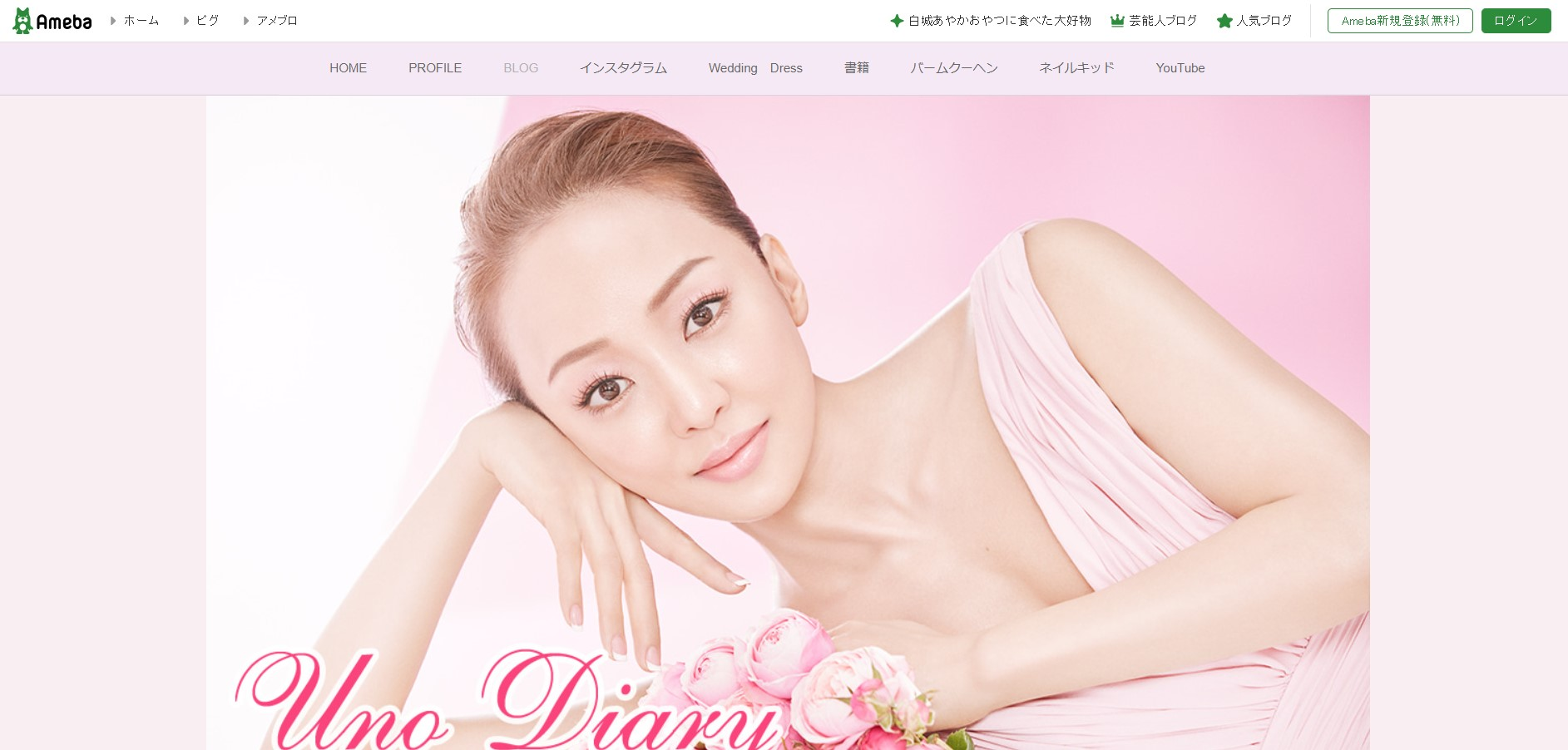 神田うのプロデュースの美容クリームが先行予約をスタート
