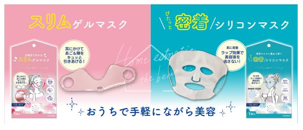 日頃のスキンケアにプラス!ゲル、シリコンマスクで「おこもり美容」をサポート