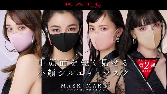 KATE「小顔シルエットマスク」第2弾!4月24日から数量限定発売