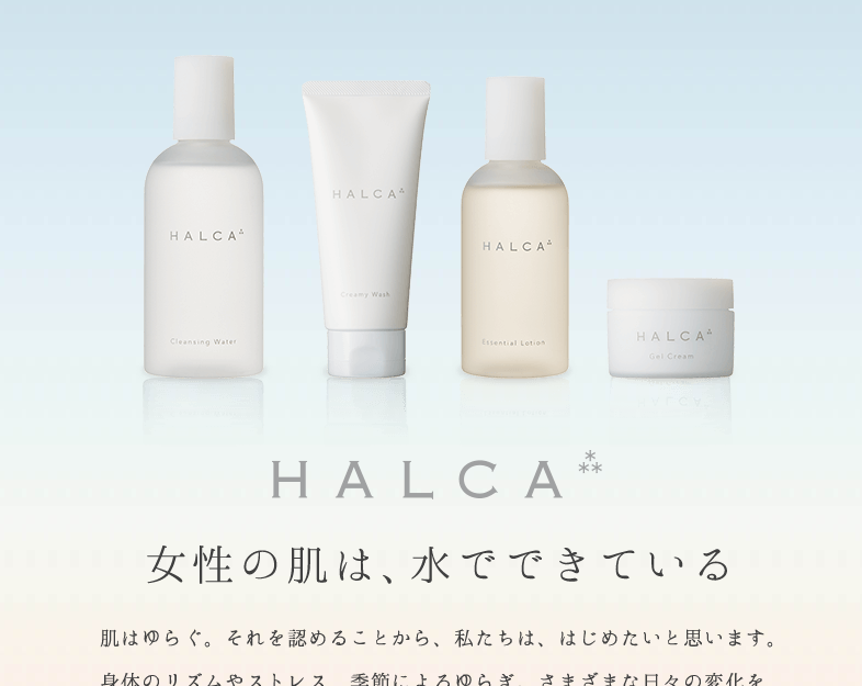 水にこだわり肌を自立させるスキンケアシリーズ「HALCA」誕生