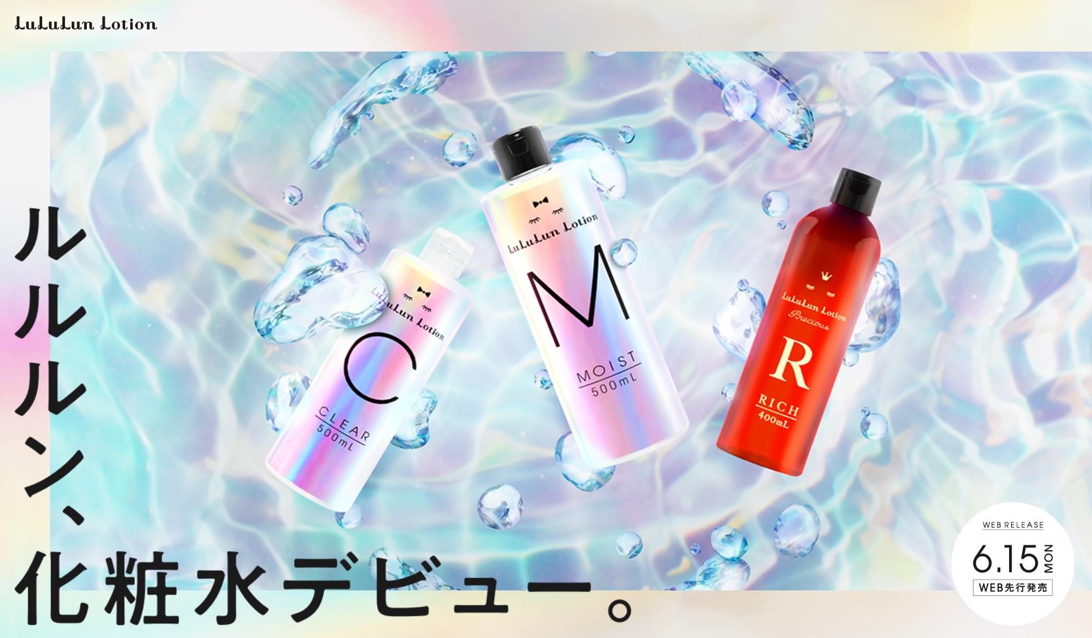 フェイスマスクの「ルルルン」から、化粧水がデビュー!