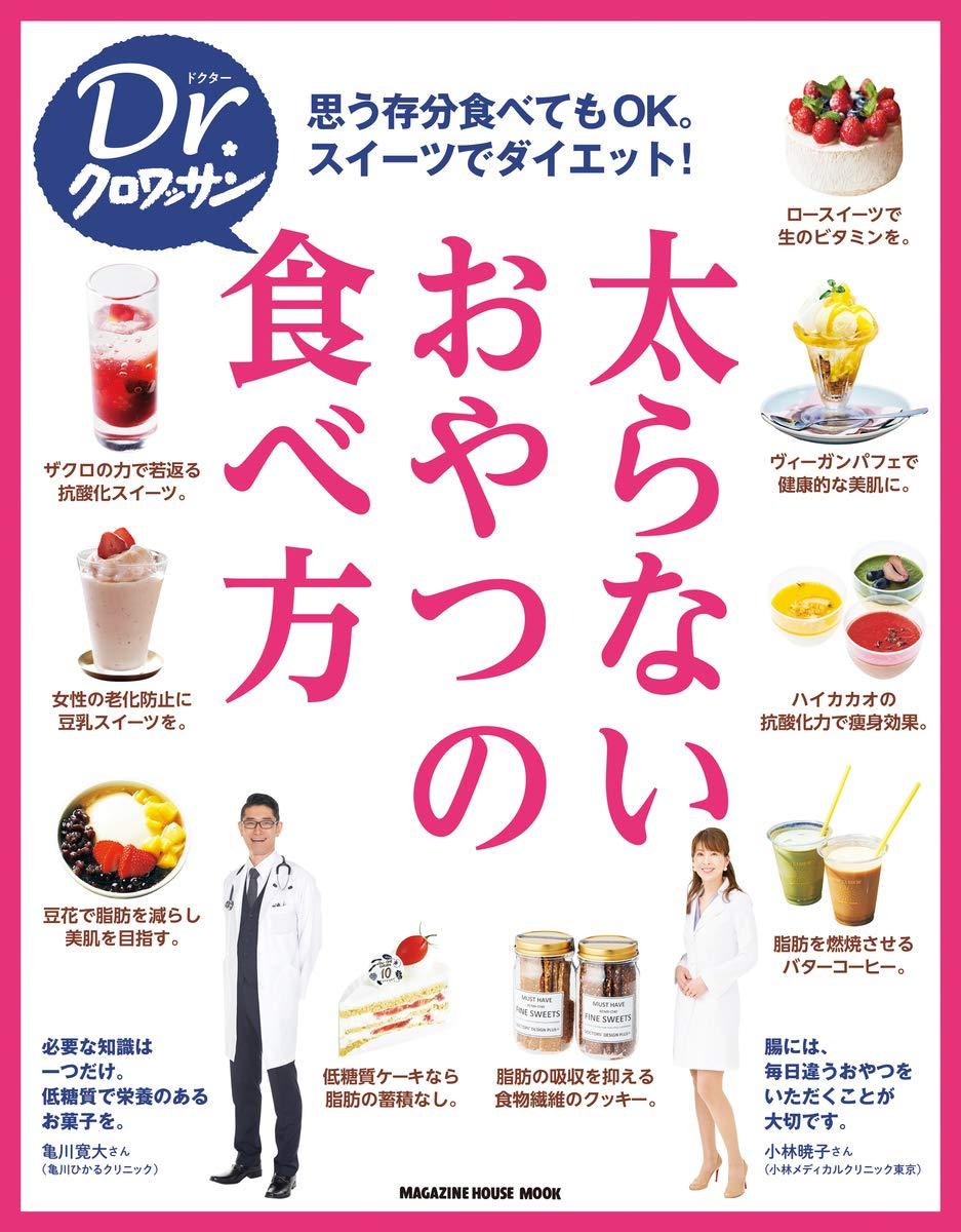 低糖質のおやつなら大丈夫 お取り寄せも掲載『太らないおやつの食べ方』