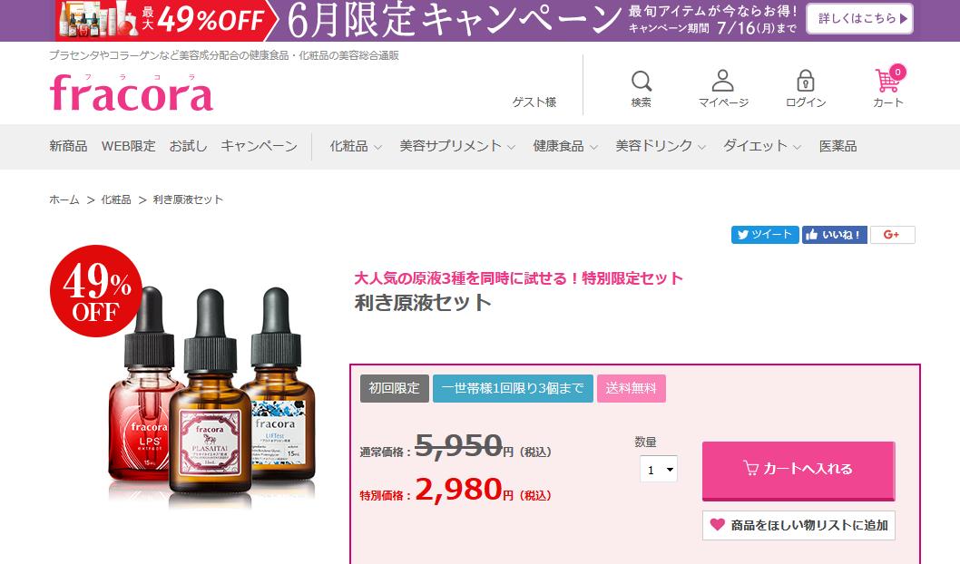 3種の美容液が試せる「利き原液セット」フラコラより特別限定発売