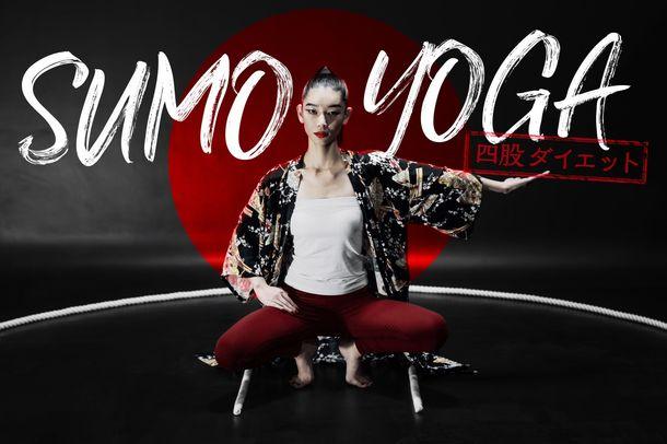 相撲の動きで理想の下半身に!「SUMO YOGA」レッスンスタート