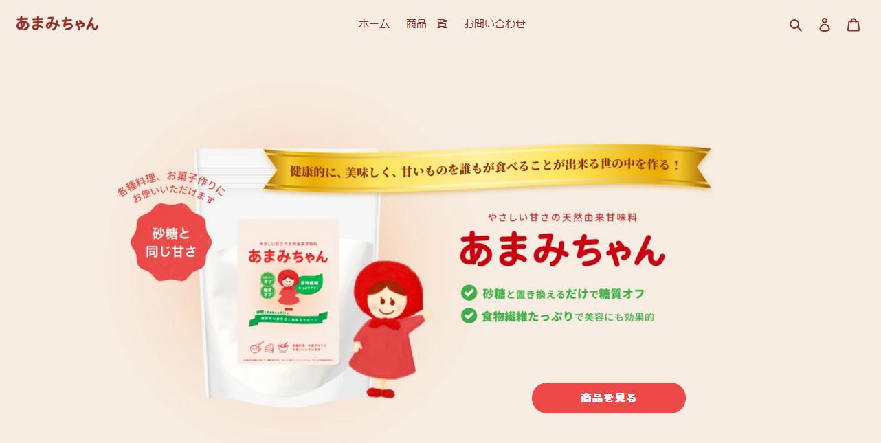 天然由来の素材だけで作られた低糖質甘味料「あまみちゃん」誕生