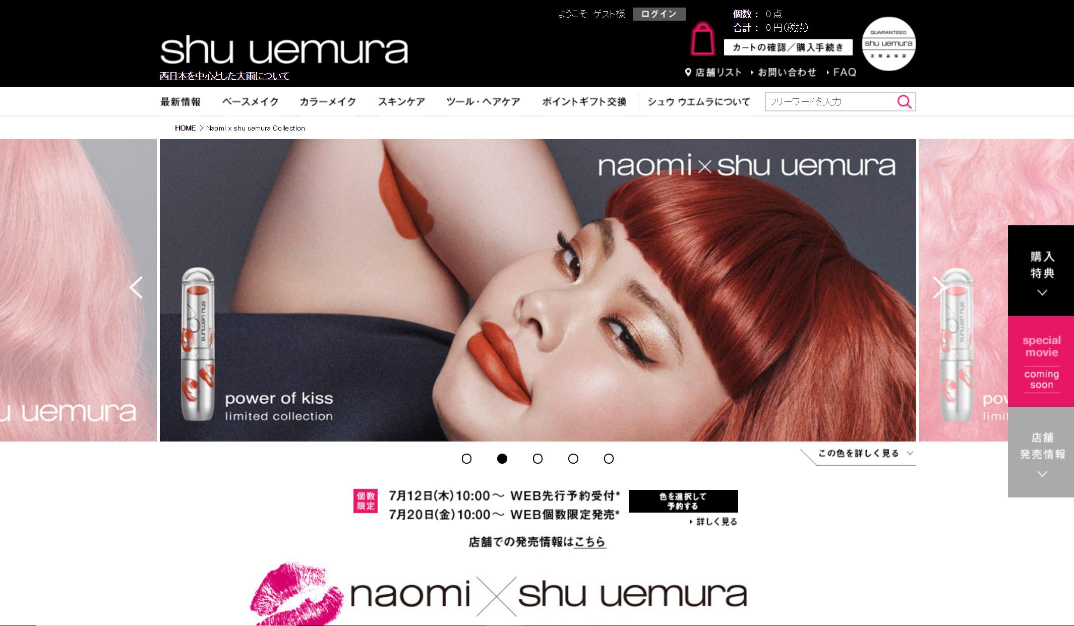 シュウウエムラ×渡辺直美、キスをイメージした限定コレクション発売