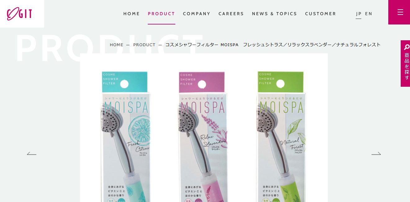 塩素を除去してリラックス「コスメシャワーフィルター MOISPA」発売