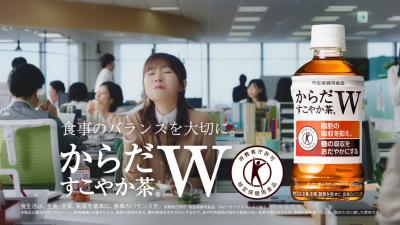 毎日のランチにも脂肪と糖が…!「からだすこやか茶W」新CM『サクッとランチ』篇放映中!