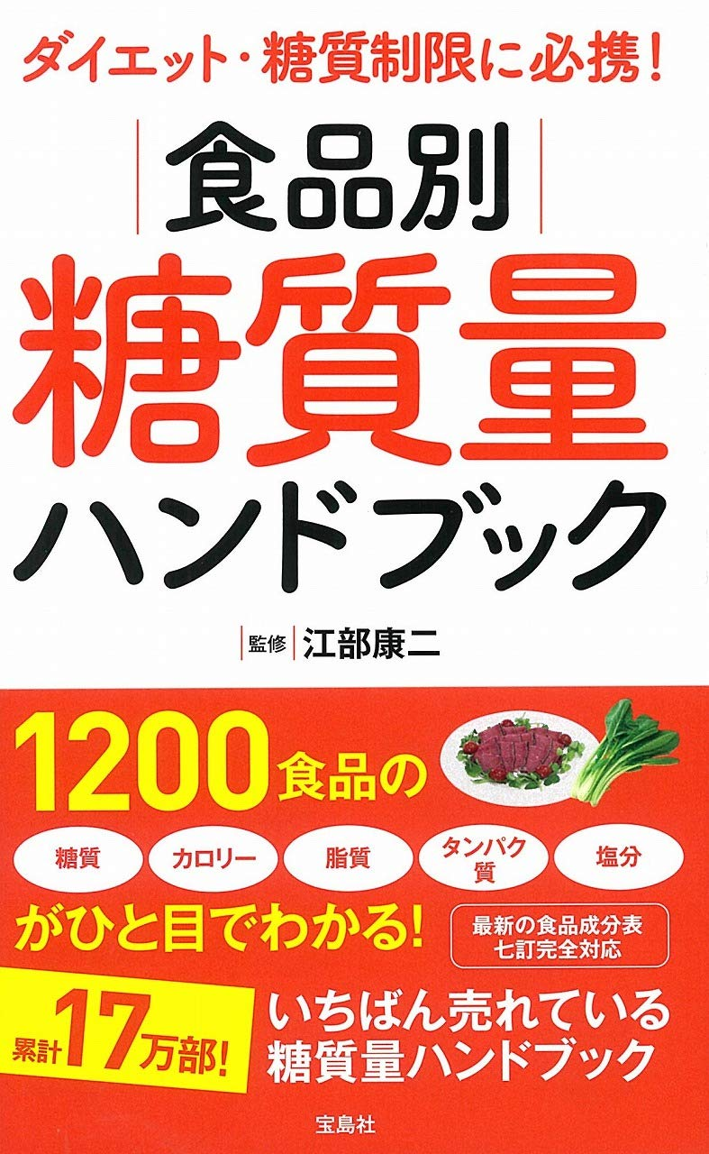 糖質・カロリー・脂質などがひと目で 1200食品 江部康二医師監修