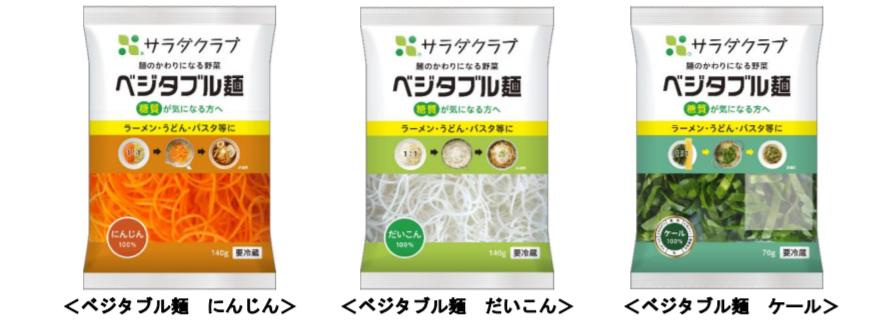 野菜を麺状にカット!簡単&おいしい「ベジタブル麺」新発売