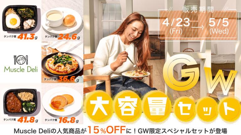 おうちダイエットを応援!マッスルデリの「ゴールデンウィーク限定タンパク質セット」