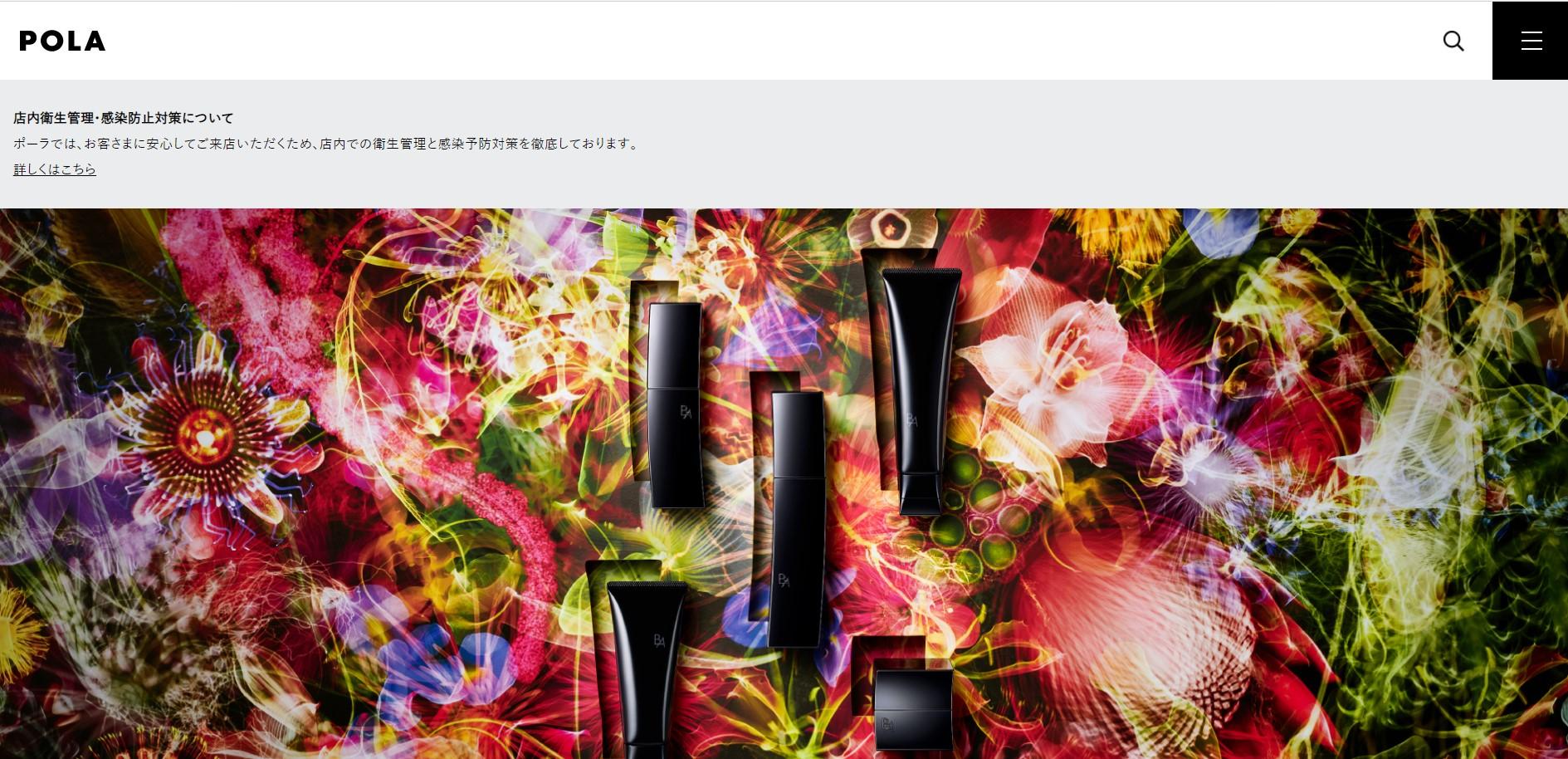 『新・美肌県グランプリ2020』の総合賞1位が石川県に決定!