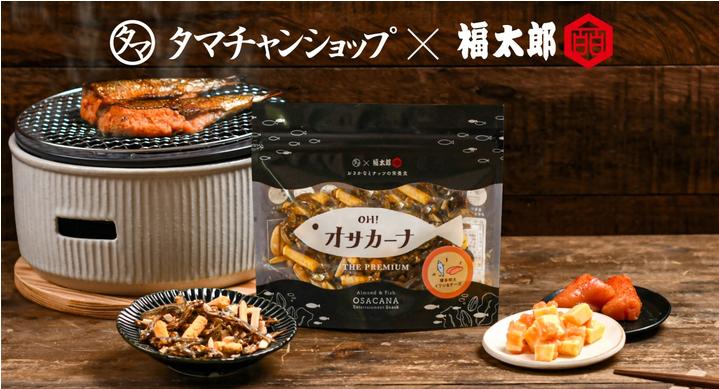 200万袋突破記念!『OH!オサカーナ 博多明太いわし&チーズ』発売