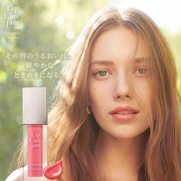 サマンサタバサ初のリップアイテム!旬の顔を作る「Lip Care jam」誕生