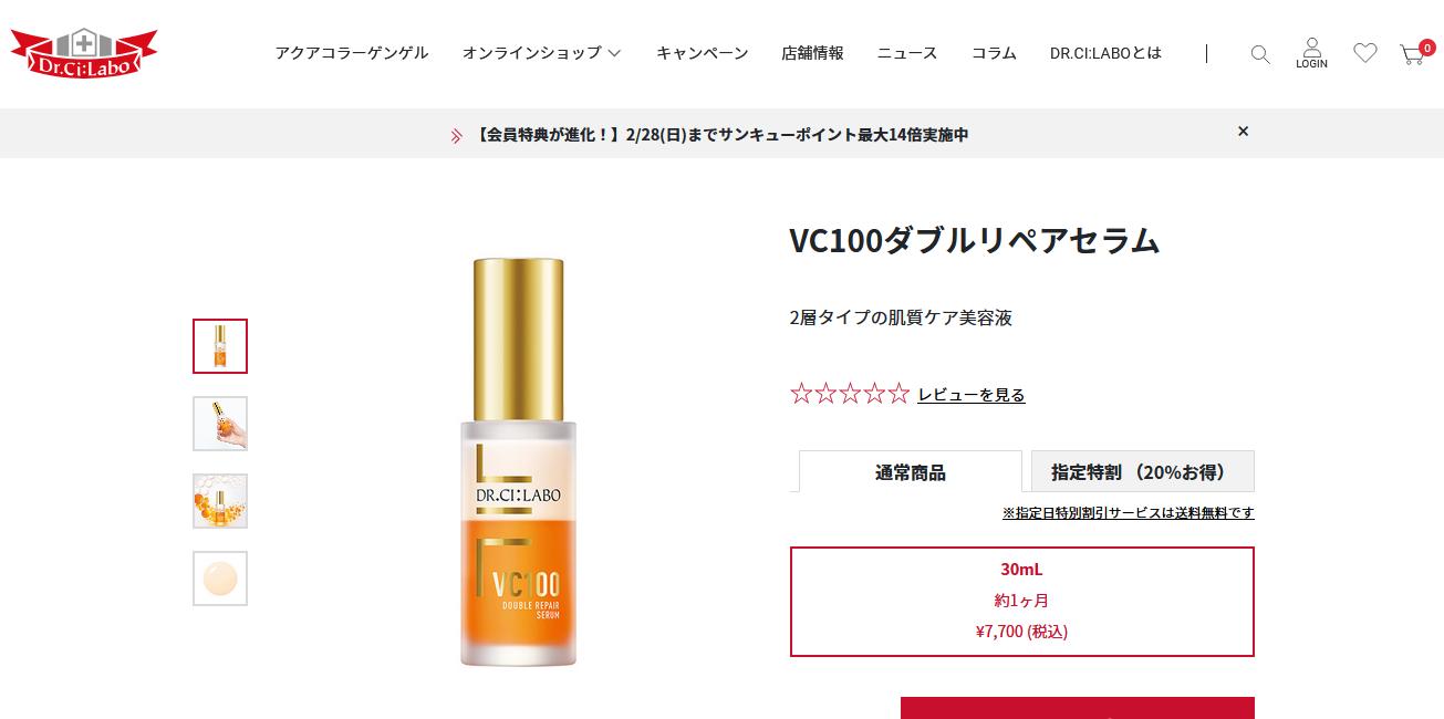 ビタミンCとセラミドを配合した2層式美容液「VC100ダブルリペアセラム」発売