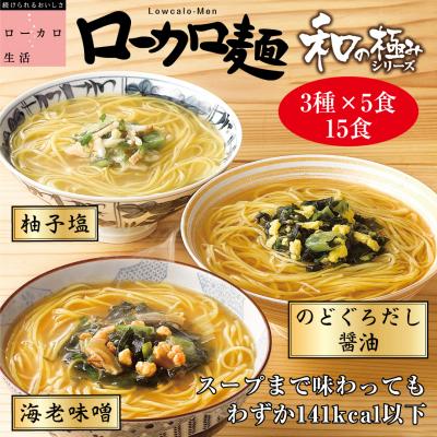 熱湯3分1食141kcal以下!自粛生活の強い味方「ローカロ麺」登場