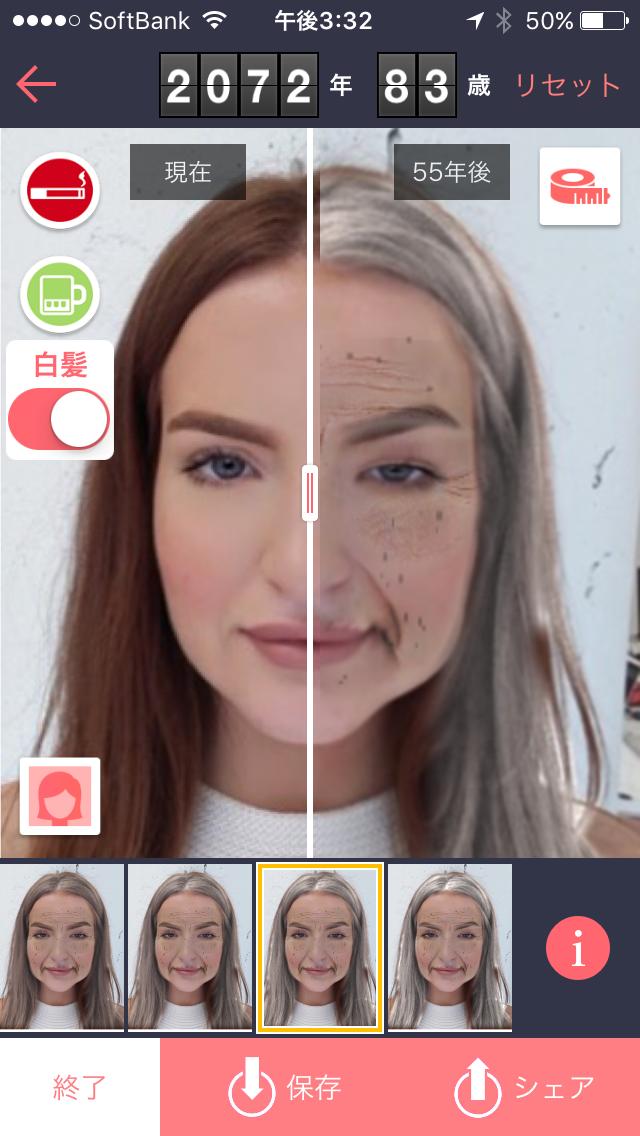 喫煙者や大酒飲みの女性は必見!将来の自分の肌をARで予想するアプリ