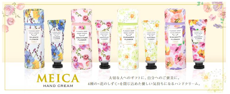 美容成分配合!花の香りの「MEICAハンドクリーム」新発売